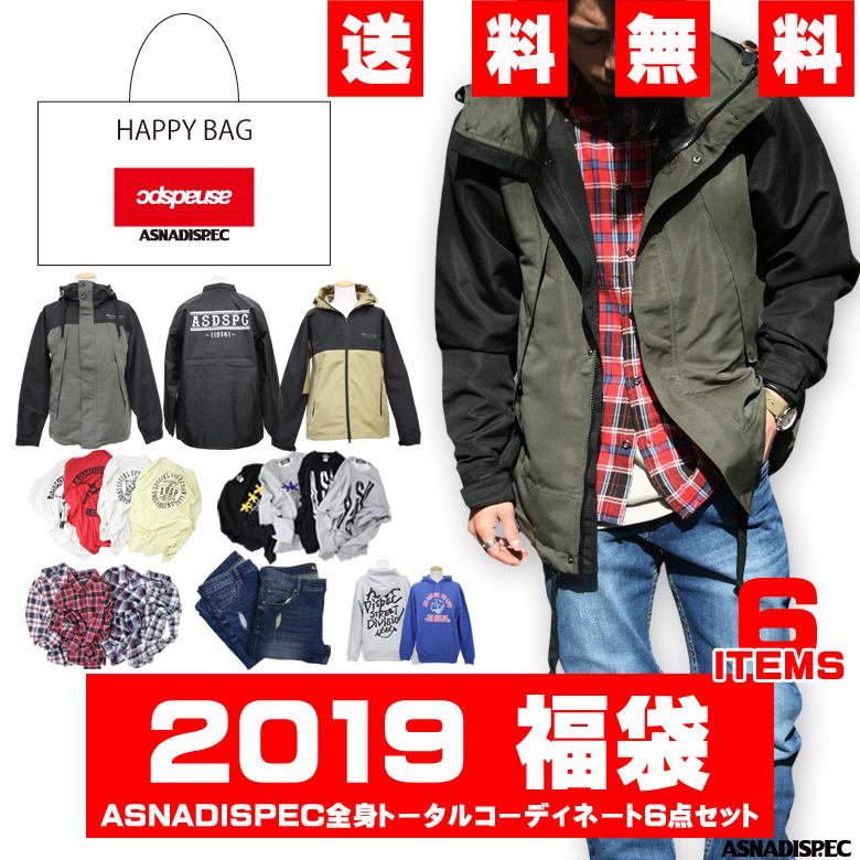 メンズ 福袋 2019福袋 ASNA 2018 LUCKY BAG 福袋