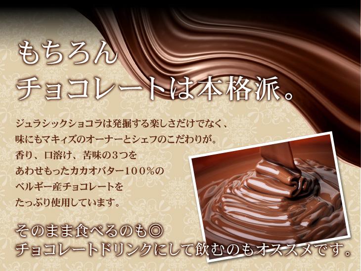 【恐竜】【最 高級チョコレート 使用】ジュラシックショコラ パズル(チョコレート)【お子様へ】【お子様に人気♪】神戸 スイーツ 面白 い おもしろ い お取り寄せ スイーツ チョコ ベルギーチョコレート 母の日のギフト 母の日のプレゼント 母の日 プレゼント