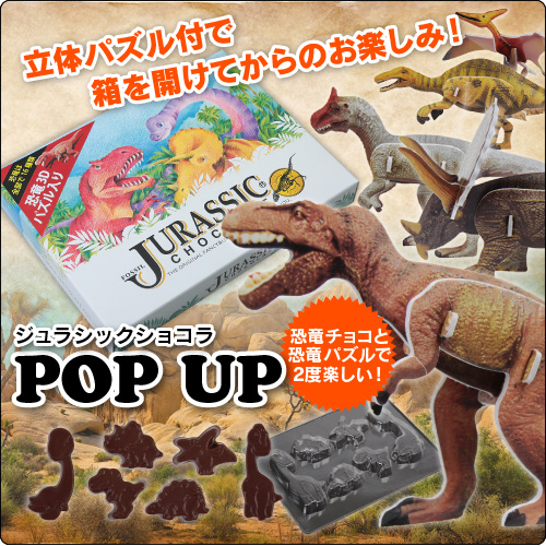 Enjoy chocolate! popup Jurassic Chocolat (chocolate) milk chocolate