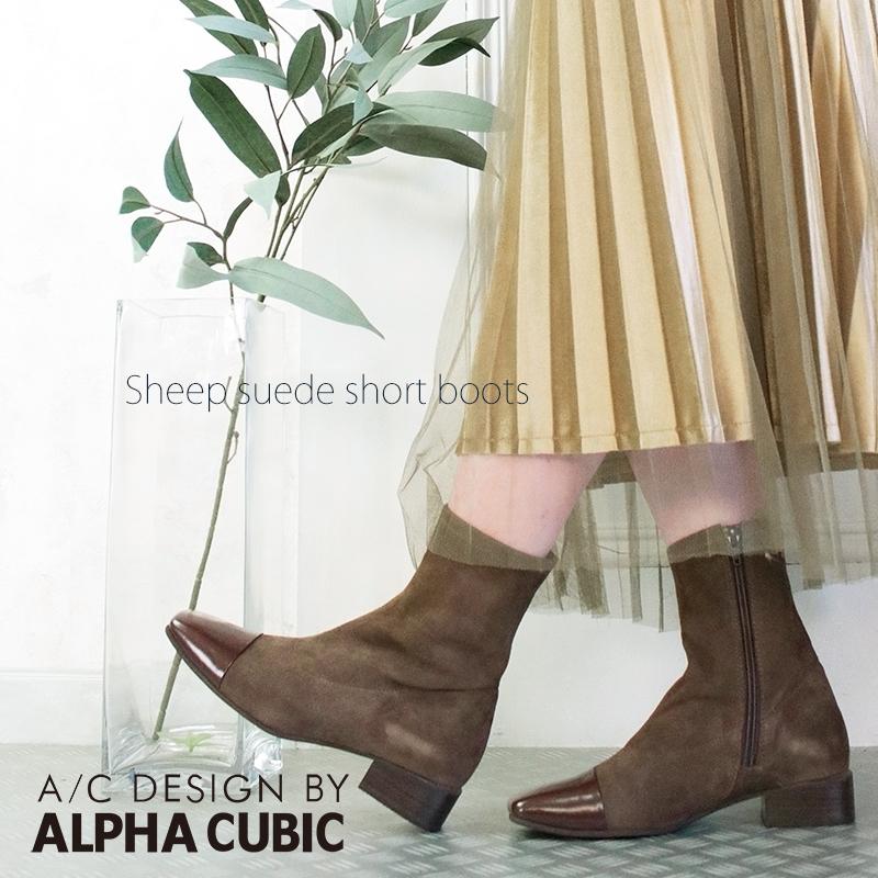 上質な柔らかいシープスエードを使用したローヒールショートブーツ ストレッチ性もあります 18%OFF アルファキュービック ALPHA CUBIC シープ スエード ストレッチ つま先 ガラス仕上げ 切替 柔らかい 靴 スタッグ ローヒール ショート ブーツ kab レディース 秋冬 羊革 まとめ買い特価