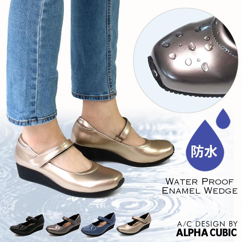 雨の日でもレインパンプスとして使える ALPHA CUBICの軽量カジュアルなストラップパンプスです アルファキュービック CUBIC 防水 ウォータープルーフ エナメル ウェッジソール 実物 ストラップ お気に入 パンプス オフィスサンダル 外反母趾 人気 レディース 靴 レインシューズ コンフォート 3099sale 衝撃吸収 ヒールアップスニーカー