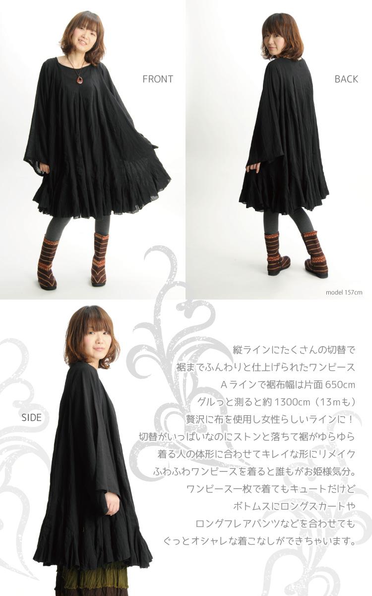 Saralyn ♪ fluffy ♪ Princess ★ モノトーンシック! ラブリーワン piece! @E0705 | A long line |