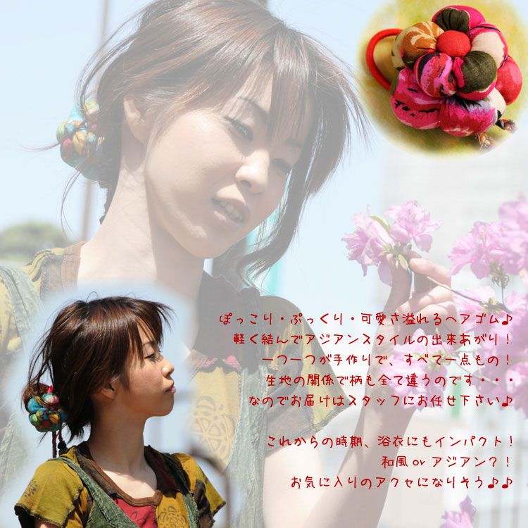 Hair in Asian ♪ cute adult make up your mind * BBW lump * puffy was hollowed * flower chest キュンヘアゴム! T @C3A29