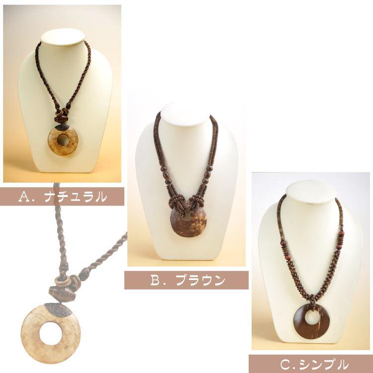 アジアンコーデ the preeminent presence in Japanese ☆ coconut ring necklace large motif! M @C3A28 fs3gm