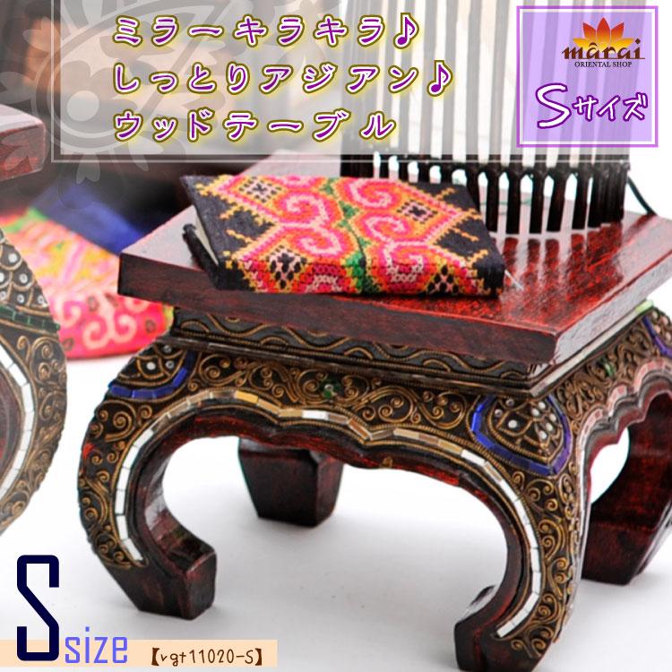 ミラーキラキラ ♪ Moist Asian ♪ Wood Table! S Size ☆ T @M0100 Side ...