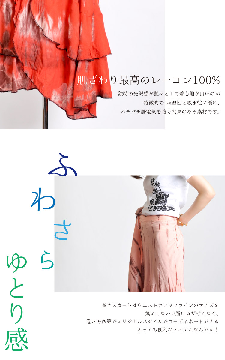 Tidy and even Palm ☆ rayon shook wrap skirt M @K0102