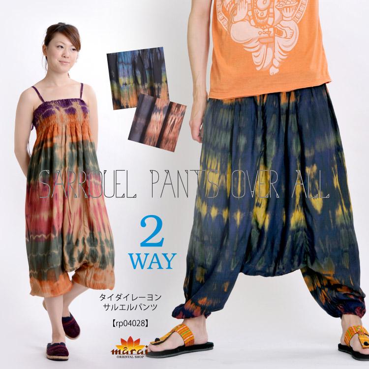 Sarrouel pants men's nor women's ♪ every arrangement tidy salopette salad pants M @A0104 arrival report view