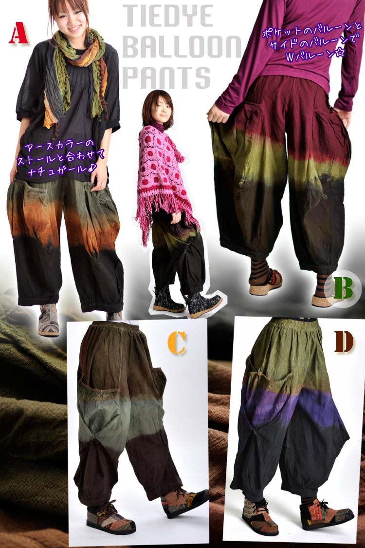 2WAY ♪ HAPPY! 3 gradation! HAPPY ♪ and BBW pouty! balloon pants ★ [Asian fashion ethnic fashion Bohemian women's harem pants Aladdin pants cancel Samuel pants wide pants Mori girl gradient