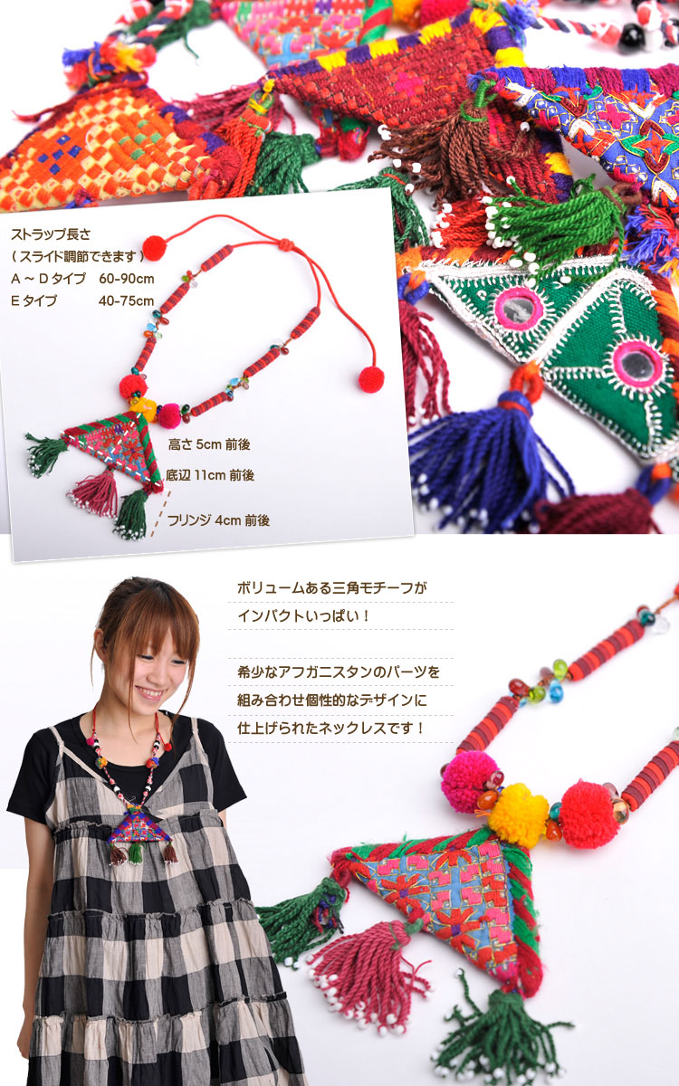 Beautiful Asian necklace ethnic embroidery Afghanistan ★ triangle motif necklace M @C3A29