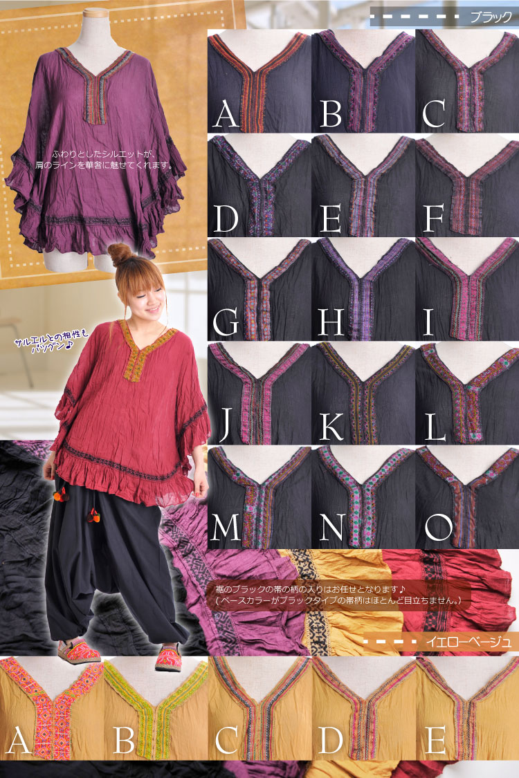 Ladies blouse poncho Hmong embroidered charm point! M @D0101 crinkle easy wonderful! Frilly Princess poncho blouse skirt.