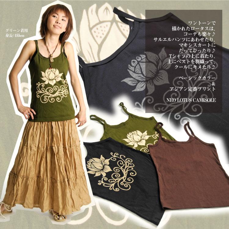 Neo-☆ Lotus Development Corporation ☆ camisole ★ birth M@B0301 fs3gm