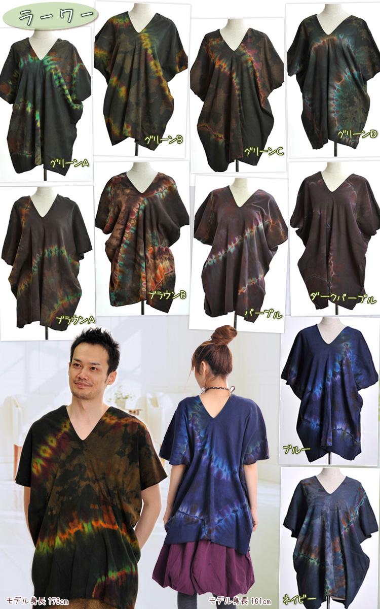 ★ 20% ★ Womens pullover tie-dye always tidy! RakuRaku stretch ★ Momonga T shirt M @H0103 fs3gm
