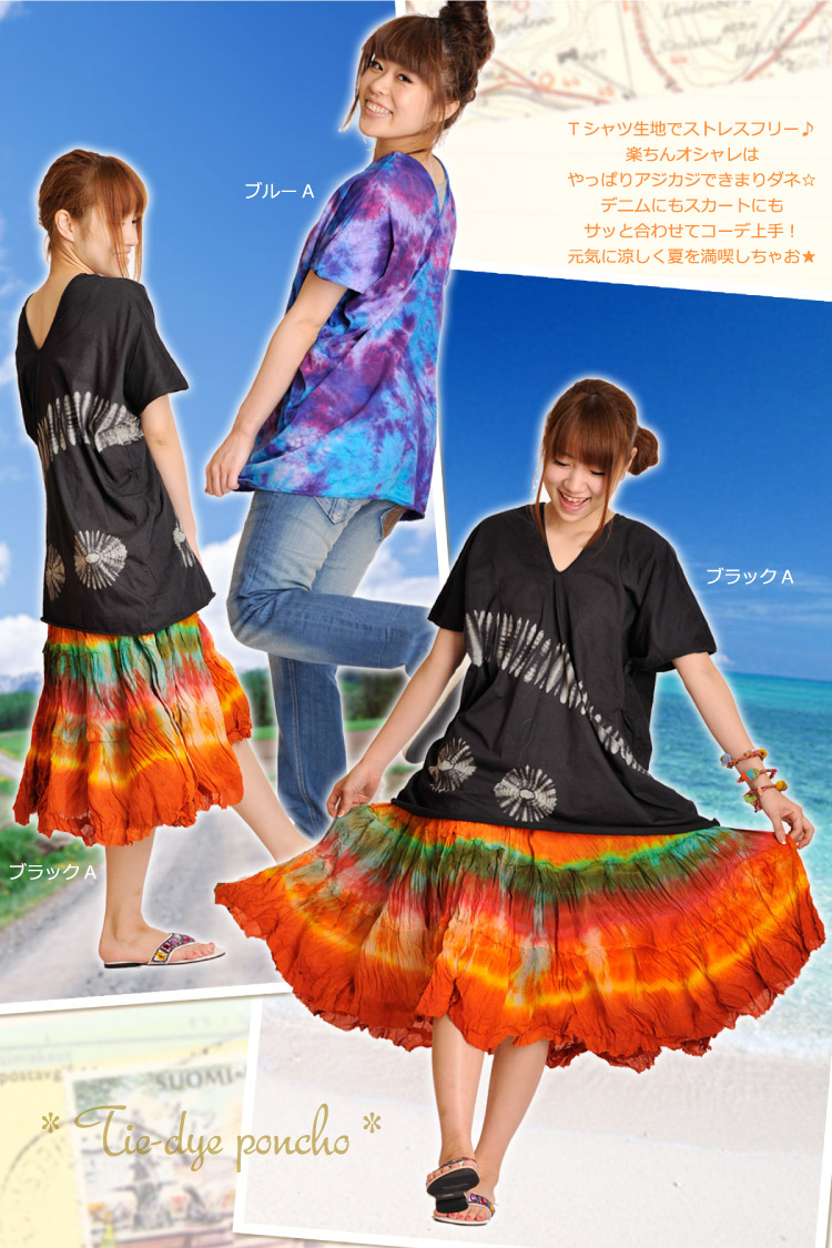 Favorite ♪ tie-dyeing T-shirt poncho ★♪ M@B0106 [horse mackerel Ann fashion oriental tie-dyeing dyeing] | of the T-shirt Lady's horse mackerel rudder girl T-shirt short sleeves and others |