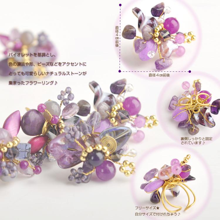 Natural stone rings ladies ring tone バイオレットス ★ ラブリーフラワー ring M @C3A08 full of cuteness [new cute Asian fashion Asian sundry ethnic fashion Oriental Asian beads Pebble beads series] 10P30Nov13