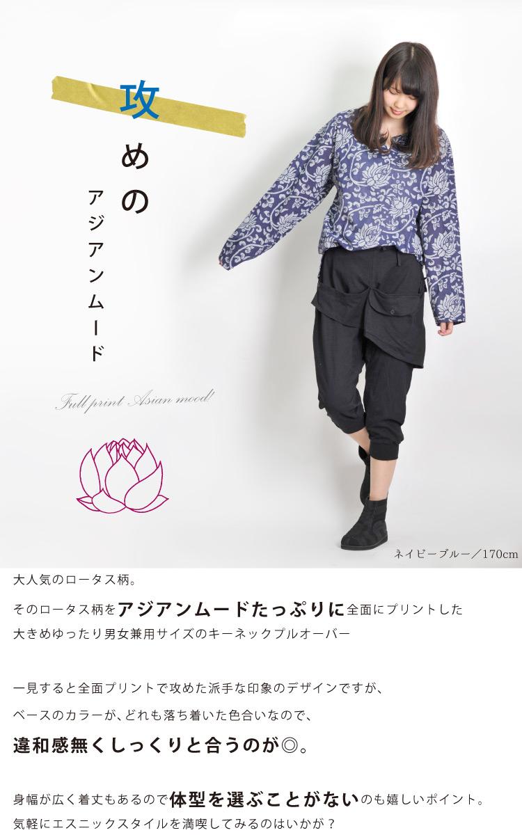 ロータスフル print ☆ ユニセックスプル over M @K0206 fs3gm