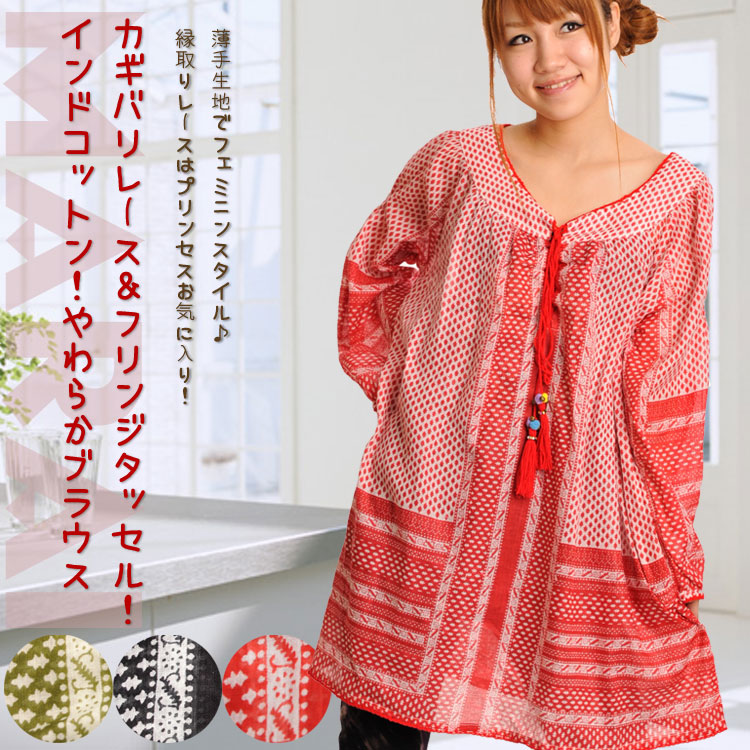 : ★ 20% ★ tunic women's blouse カギバリレース & フリンジタッセル! India cotton! Yawaraka @F0703 | tunic long sleeve blouse patterned long sleeve |