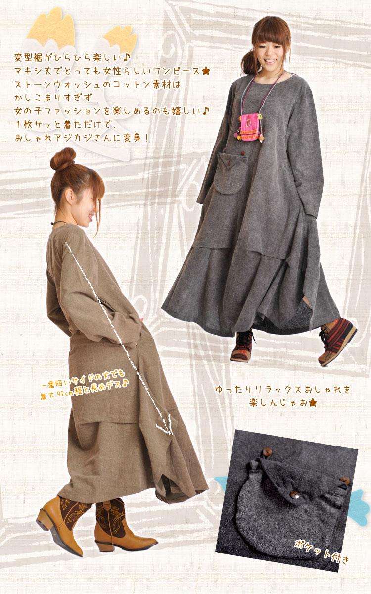一件长袖 Maxi stonewash de Maxi-长度 ♪ 变化 @E0806 | 一件长袖 | | 长礼服和其他 |