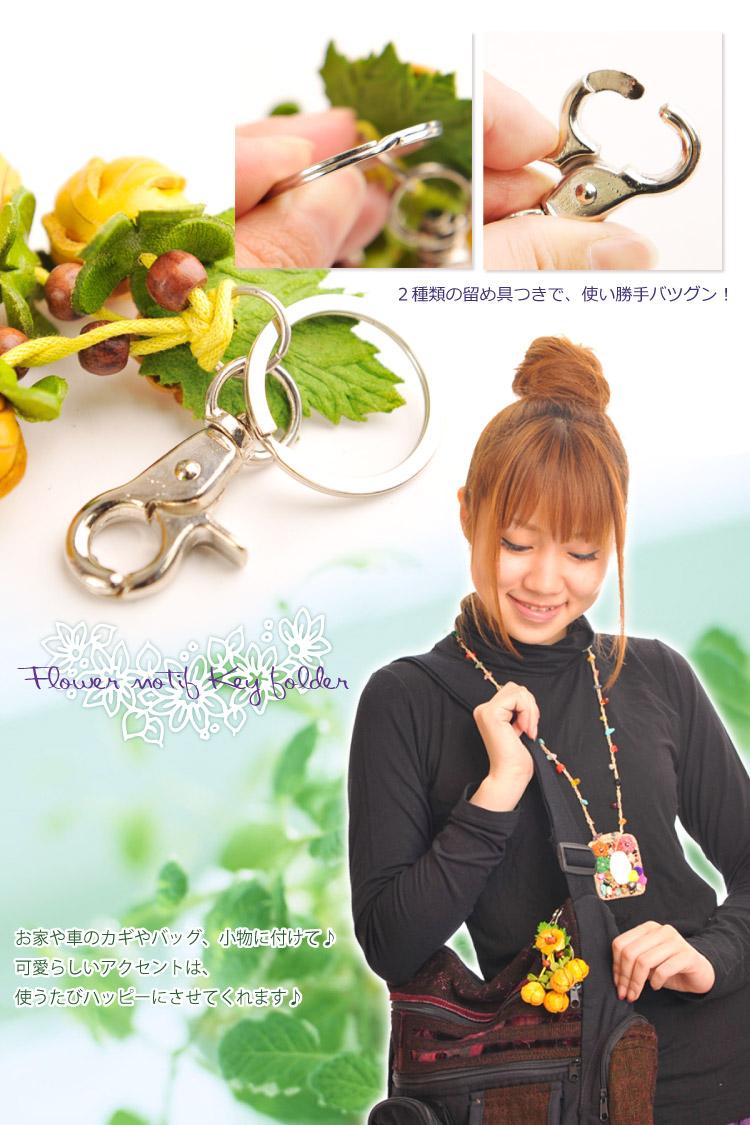 可爱的皮革钥匙圈皮革 ♪ MxD0301 芽 YURA ♪ YURA ♪ 花钥匙扣亚洲时尚亚洲小玩意族群时装东方亚洲魅力花图案皮革制品皮革制品 | 钥匙持有人 (皮革)-其他 |