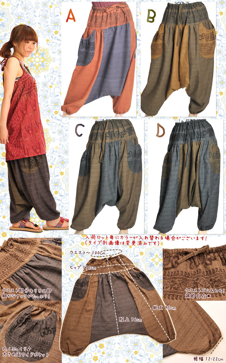 Women's salad mens side pocket & West ★ cool to Ohm! @C0202 [Asian fashion Asian ethnic West GM tied waist pants any Kazi balloon Samuel new] | pants long pants cotton (cotton) | fs3gm