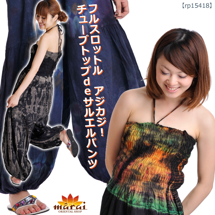 ★ 20% ★ overalls Womens フルスロットルアジカジ! Tube top de sarrouel pants! T @A0100 [ethnic fashion Asian fashion Asian ethnic Oriental] | long pants cotton (cotton) |