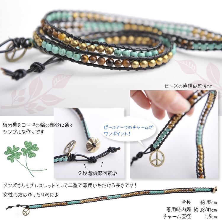 手鐲有孔玻璃珠LOVE&PEACE!天然石頭&有孔玻璃珠保鮮紙手鐲C3A27-1竹莢魚安時裝竹莢魚安雜貨族群時裝配飾和平迷人項鏈雙重]|手鐲皮革(皮革)|