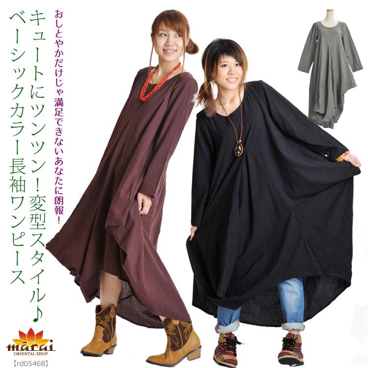 ワンピースキュートにツンツン!変型スタイル。ベーシックカラー長袖ワンピース[アジアンファッション エスニックワンピ ベーシック]|ワンピース ロング その他|