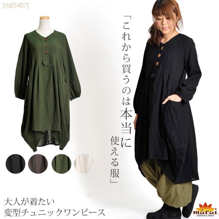 9e35dcf71be Dress tunic dress lady's long dress long sleeves plain fabric deformity ethnic  horse mackerel Ann fashion ...