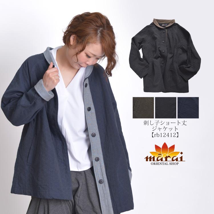 ジャケット ジャケットコート ライトアウター 長袖 ロングスリーブ 刺し子 ワイド 無地 秋 冬 レディース ブラック/ネイビー/カーキ S/M/L/LL |