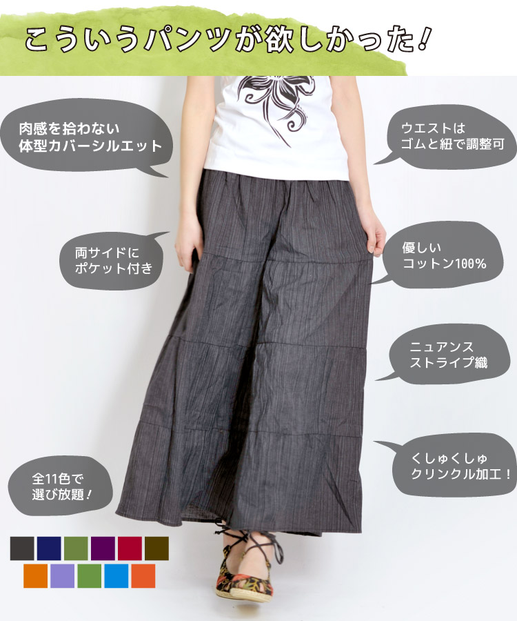 Simple women's フレアパンツ wide pants is easy to use! @T0606   long pants cotton (cotton)  