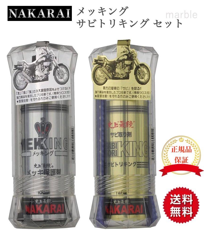 メーカー正規品 NAKARAI メッキング サビトリキング セット バイク用メッキ保護剤 バイク 二輪 信頼 汚れ拭きクロス付 メンテナンス 着後レビューで 送料無料 オートバイ 錆び取り剤セット