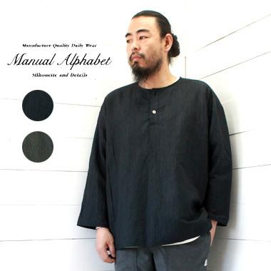 MANUAL ALPHABET (マニュアルアルファベット) リンクル ヘンリーネック シャツ WRINKLE HENLEY NECK SHTMA-S-470 メンズ プルオーバー 長袖 日本製 正規取扱店