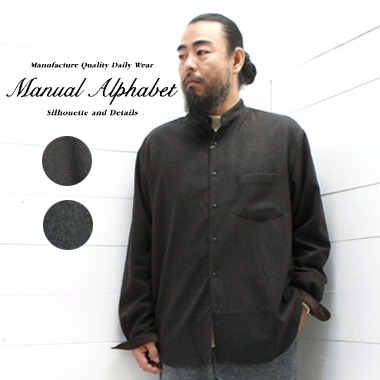 MANUAL ALPHABET (マニュアルアルファベット) ウール バンドカラーシャツ WOOL B/C SHTMA-S-499 メンズ 長袖 送料無料 日本製 正規取扱店