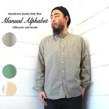 MANUAL ALPHABET (マニュアルアルファベット) ルーズフィット バンドカラー シャツ LOOSE FIT BAND COLLAR SHTMA-S-489 メンズ 長袖 日本製 正規取扱店