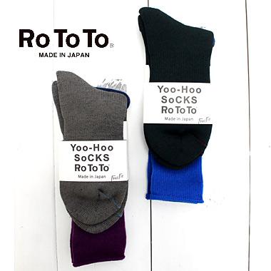 キャンプやフィッシングから本格的なトレッキングまで幅広いアウトドアシーンで活躍してくれるソックス RoToTo 大注目 ロトト 送料無料 新品 ヨーホーソックス Yoo-Hoo SOCKSR1124 パイル 正規取扱店 ブーツソックス ソックス 日本製 靴下