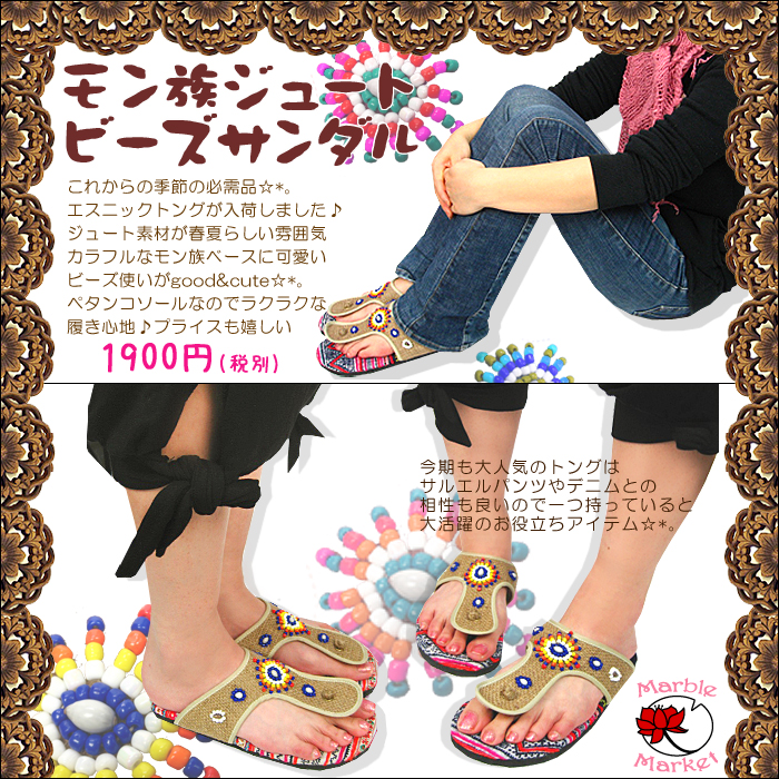 New design of Hmong embroidered jute beaded Sandals fs3gm