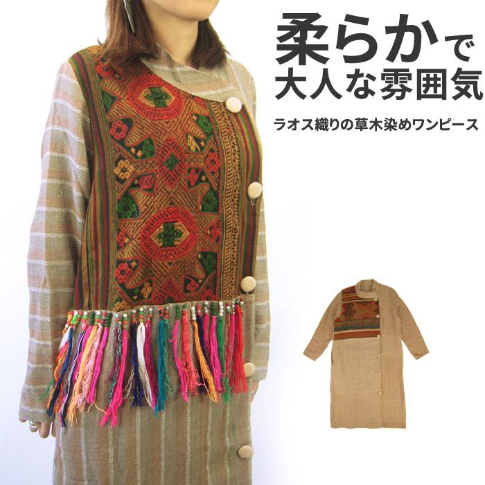 一点もの!ラオス織りの草木染めワンピース(ボタン開閉)【送料無料】【エスニック ファッション アジアン】