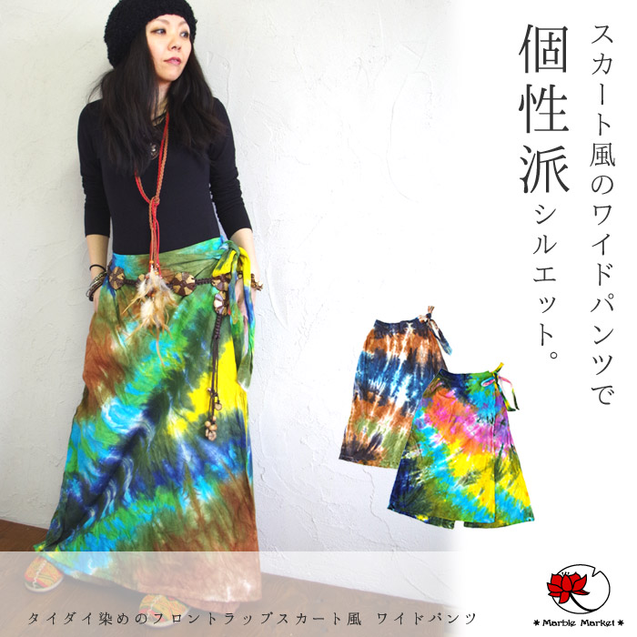楽天市場 タイダイ 染め の フロント ラップスカート風 ワイド パンツ