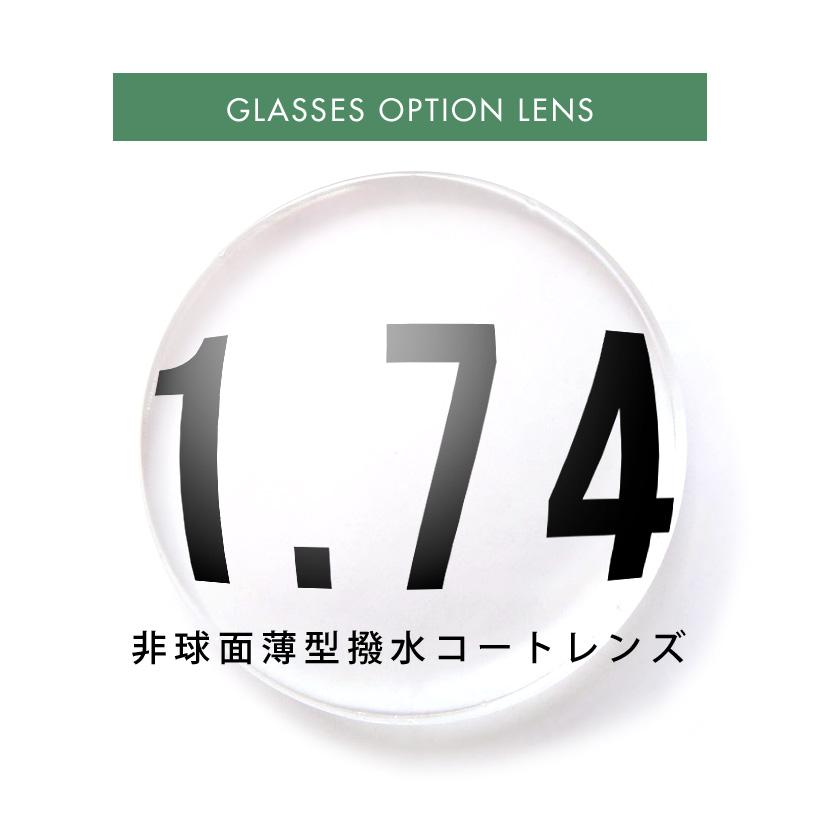 1.74 薄型非球面驅蚊水塗層和可選的鏡頭。
