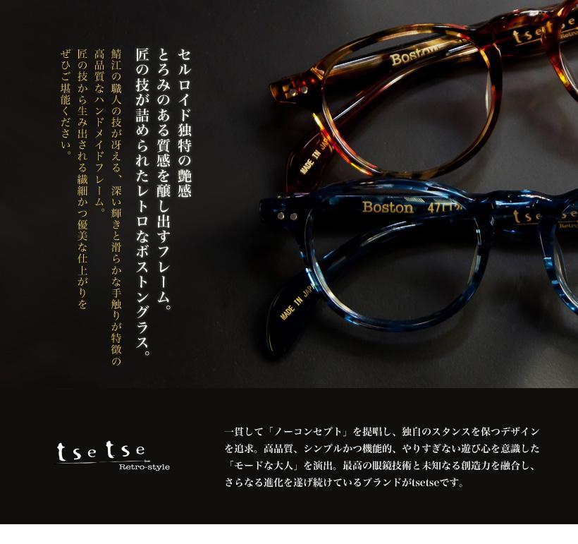 tsetse/ツェツェ/日本製/セルロイドボストンめがね/度付きメガネ/伊達メガネ