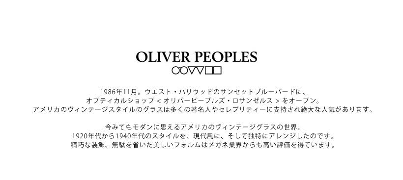 奥利弗人民 / Oliver 人民 / 1955年 / bostonmegane / 度戴眼镜 / ITA 眼镜
