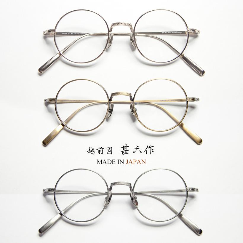 越前國甚六作 オールメタル チタン ラウンドフレーム 日本製 メガネ 度付き 伊達