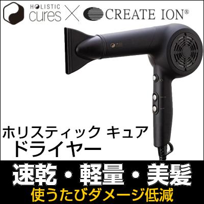 【正規品】クレイツイオン HOLISTIC CURE DRYER ホリスティックキュア ドライヤー オススメ