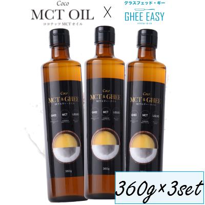 健康オイル ダイエットオイル 100%ナチュラル製法 大幅にプライスダウン 中鎖脂肪酸100% パーム油不使用 ダイエットに 無添加 MCTオイルにギーオイルをプラス 送料無料 3本セット これ1本でバターコーヒーが簡単に作れます MCTオイル×グラスフェッド MCTギー オイル ギー 360g 添加物不使用 超歓迎された 正規販売店 Coco