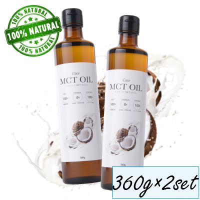 健康 ダイエットオイル 100%ナチュラル製法 日本全国 送料無料 中鎖脂肪酸100% パーム油不使用 ダイエットに 無添加 2本セット 添加物不使用 Coco 正規販売店 バターコーヒー ココナッツMCTオイル 在庫限り MCTオイル ココナッツ由来原料100% 360g