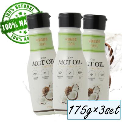 酸化しにくい二重構造タイプ 健康 ダイエットオイル 100%ナチュラル製法 中鎖脂肪酸100% パーム油不使用 ダイエットに 無添加 3本セット ココナッツ由来原料100% バターコーヒー 送料無料でお届けします MCTオイル 175g 新作 正規販売店 Coco ココナッツMCTオイル 添加物不使用