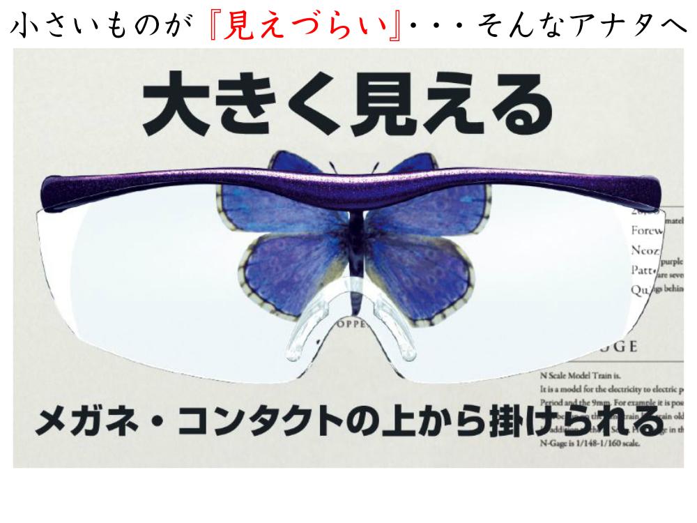 【お買い物マラソン】 ポイント2倍 【正規品】 Hazuki ハズキルーペ ラージ クリアレンズ 1.6倍と1.85倍からお選びください オススメ 新型 最新 拡大鏡 メガネ ルーペ