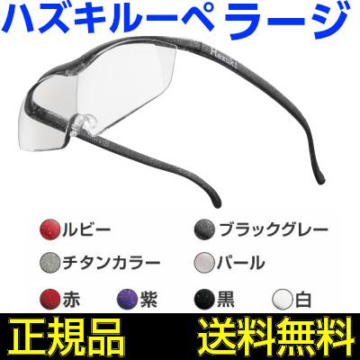 お買い物マラソン ポイントアップ 【正規品】 Hazuki ハズキルーペ ラージ クリアレンズ 1.6倍と1.85倍からお選びください オススメ 新型 最新 拡大鏡 メガネ ルーペ