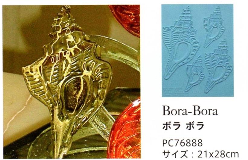 飴細工、チョコレート用 シリコンシート ボラボラ(Bora-Bora)  業務用 フランスPCB社