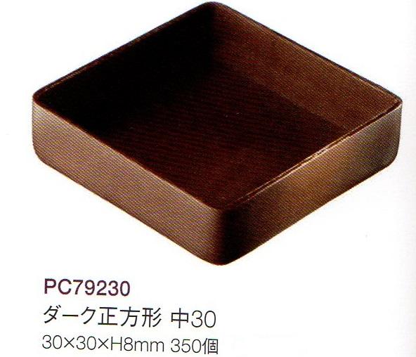 チョコレートカップ(レコック)ダーク正方形 中30mm 350個 フランス産 業務用