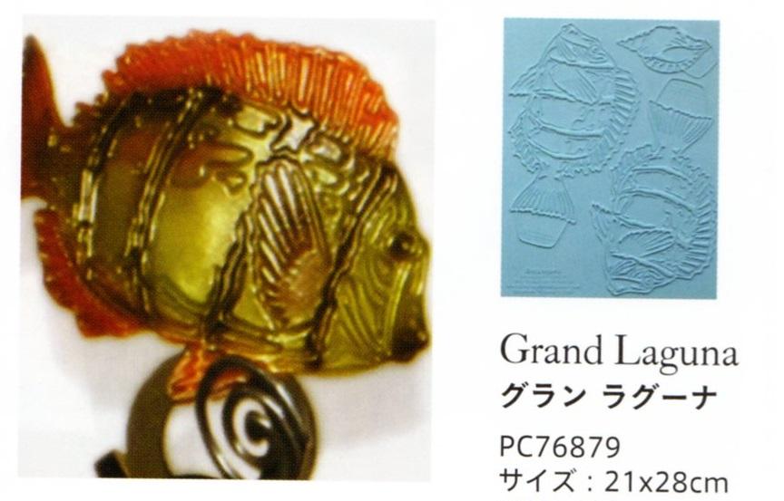 飴細工、チョコレート用 シリコンシート グラン ラグーナ(Grand laguna)  業務用 フランスPCB社